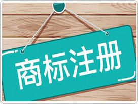 福建商标注册公司简介