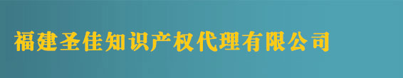 福州商标注册公司_福建商标注册代理